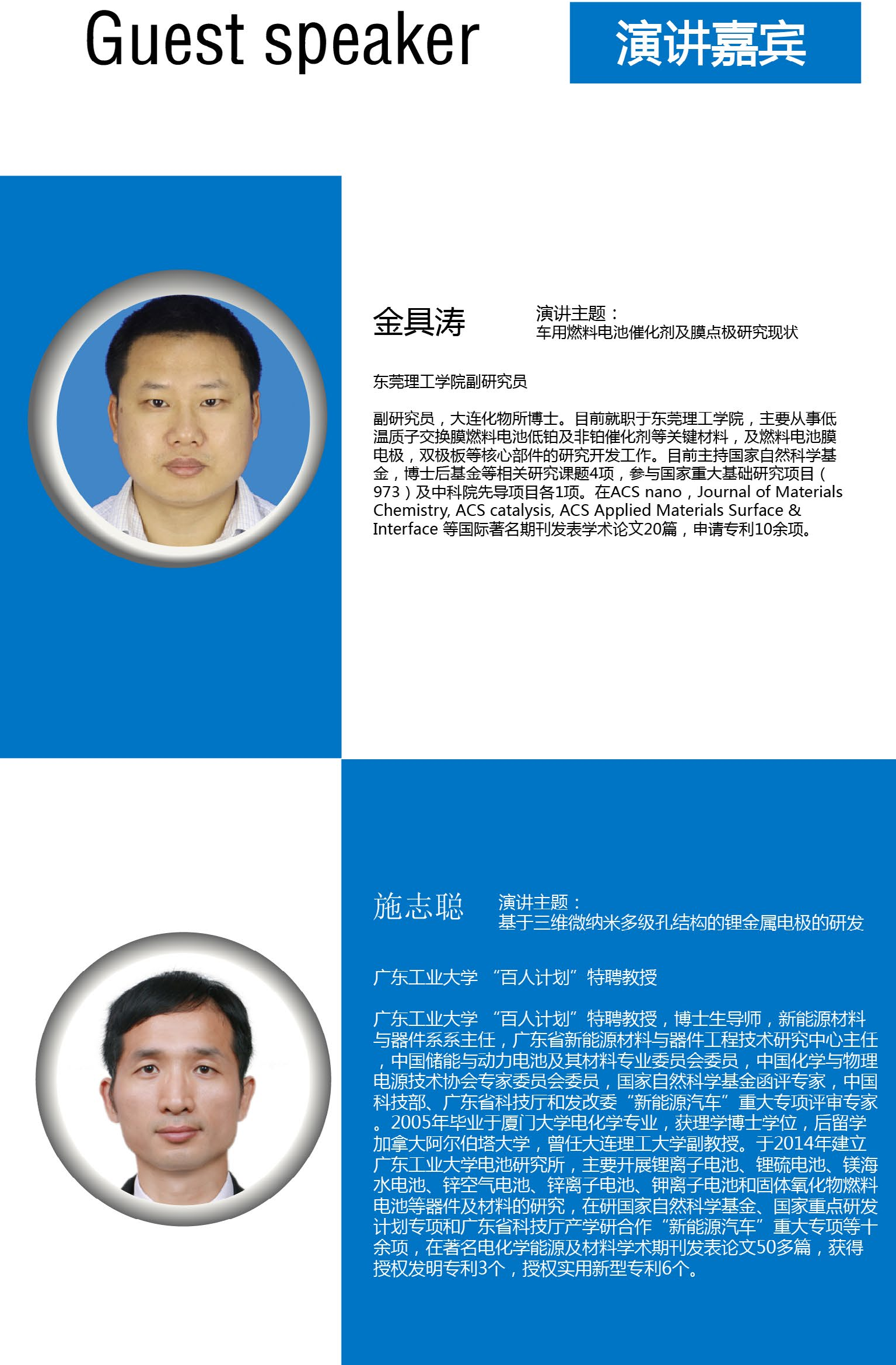 第二届亚洲动力电池与储能技术峰会2018
