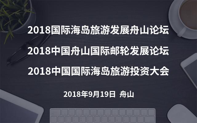 2018舟山三大主题活动