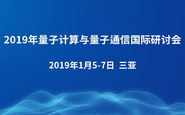 2019年量子计算与量子通信国际研讨会(SQCC 2019)