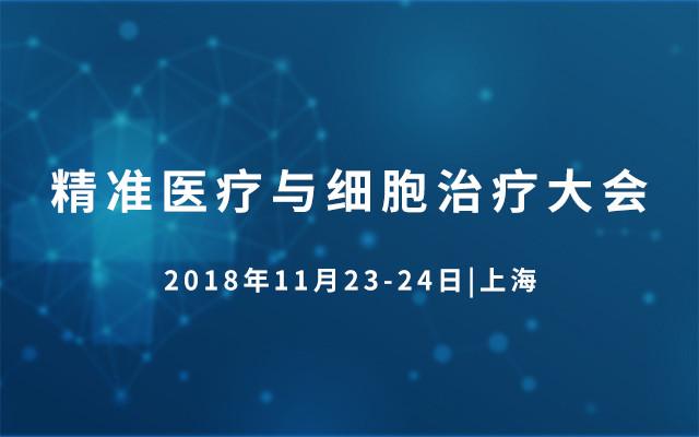 2018精准医疗与细胞治疗大会