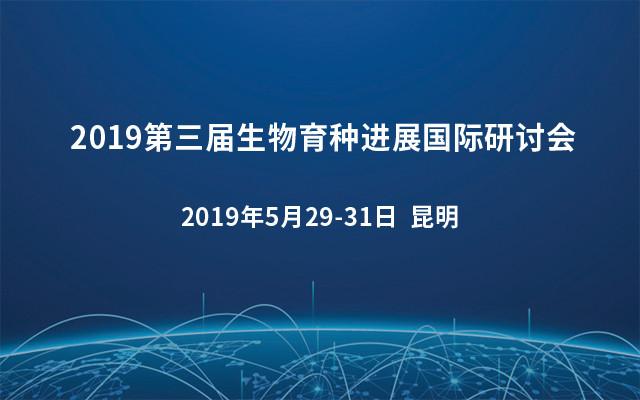 2019第三届生物育种进展国际研讨会