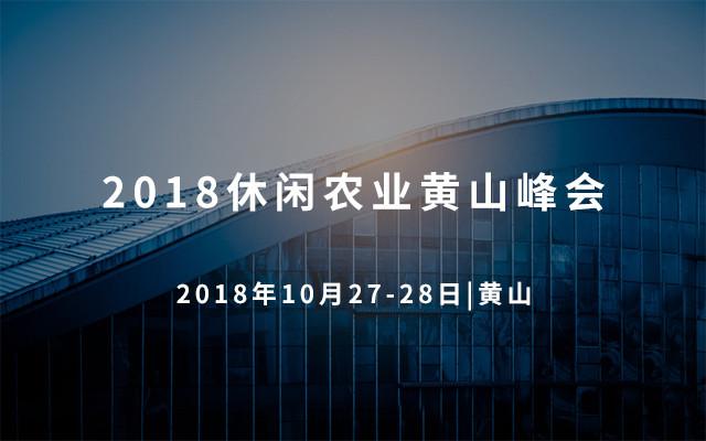 2018休闲农业黄山峰会