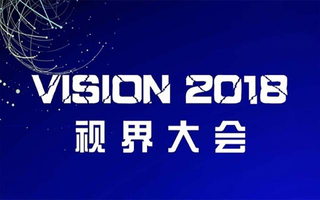2018视界大会暨3D联盟十周年庆典(10th 3D& VR Family Day )