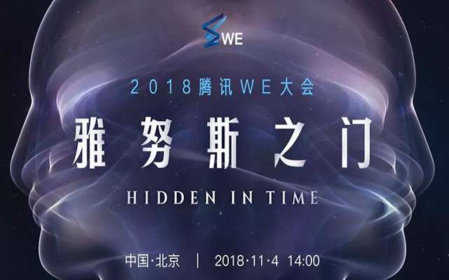 2018腾讯WE大会