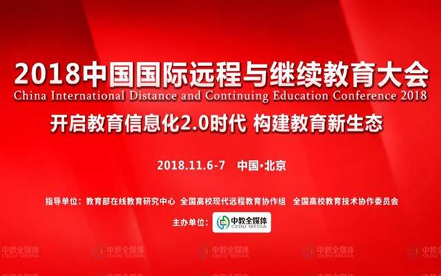 2018远程与继续教育大会