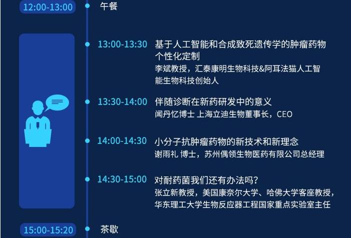 聚焦新药研发,洞见产业未来—暨2018首届创新药物研发与产业化高峰论坛