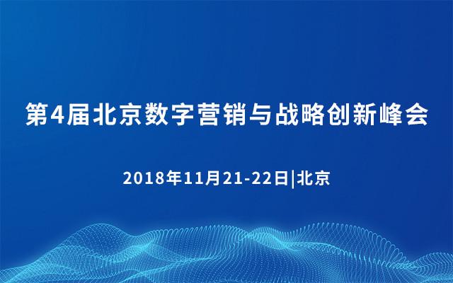 商务会议 it互联网会议 > 第4届北京数字营销与战略创新峰会2018