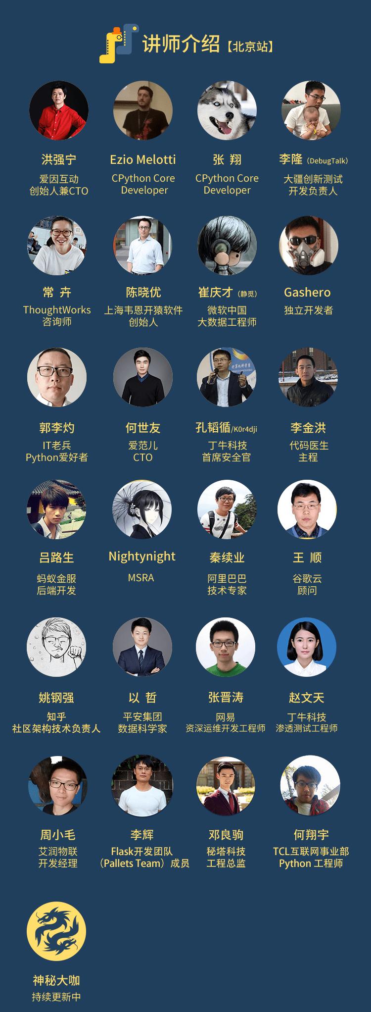 第八届 Python 开发者大会 PyConChina2018 (10月北京站)