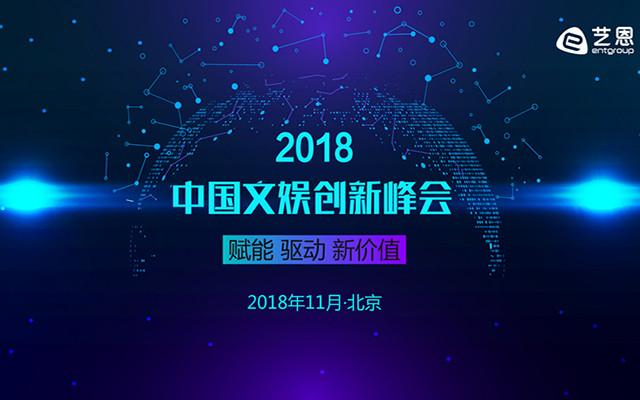 2018年文娱创新峰会