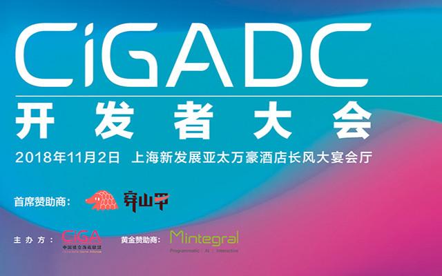 2018 CiGADC 开发者大会