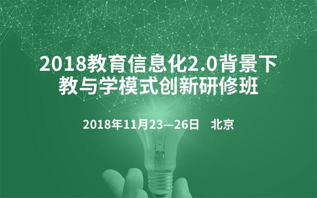2018教育信息化2.0背景下教与学模式创新研修班