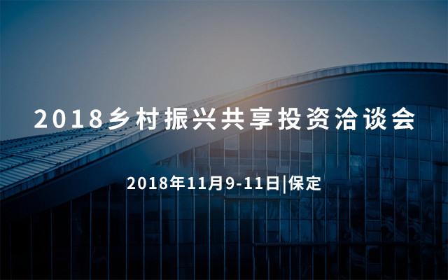 2018乡村振兴共享投资洽谈会