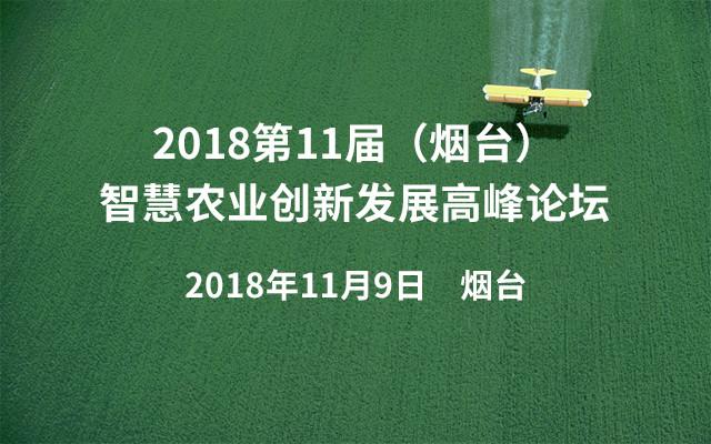 2018第11届中国(烟台)智慧农业创新发展高峰论坛