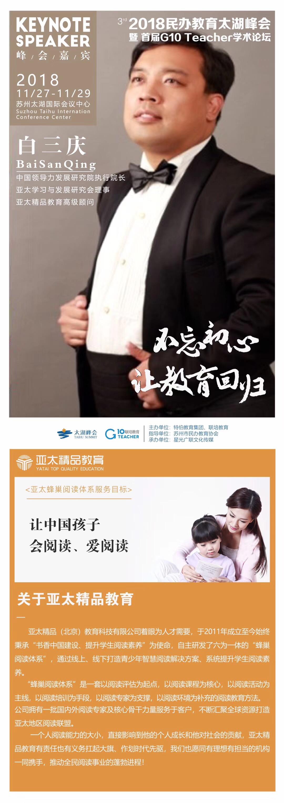 第三届2018民办教育太湖峰会暨 G10 Teacher学术论坛