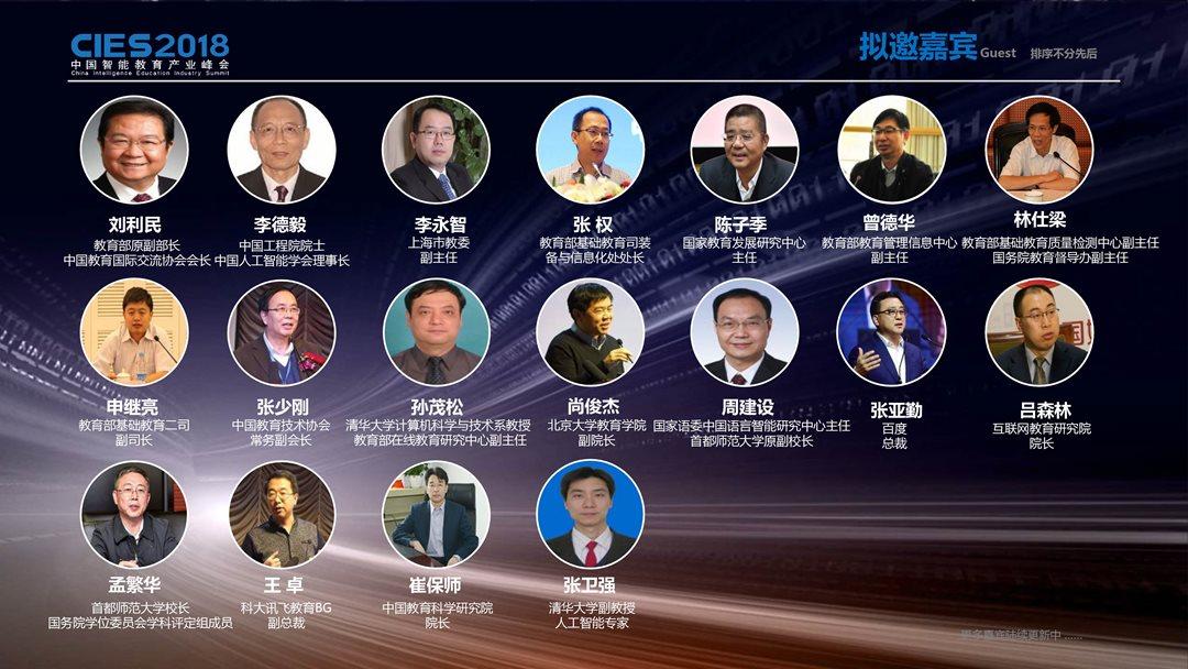 智能教育产业峰会2018上海