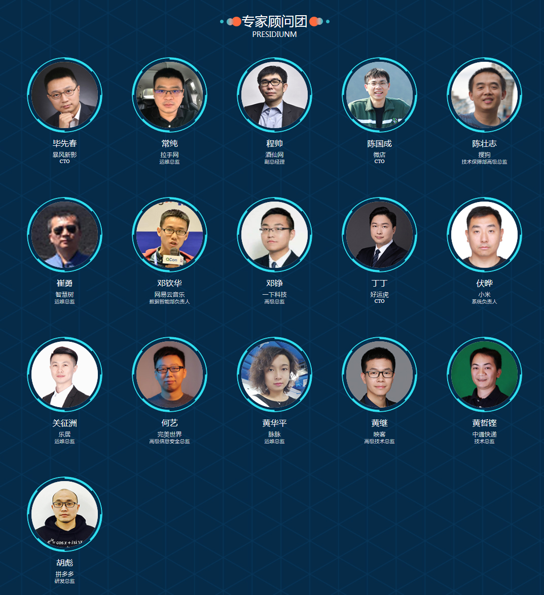 GITC2018全球互联网技术大会北京站