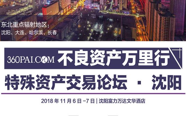 2018不良资产万里行特殊资产交易论坛 · 沈阳站