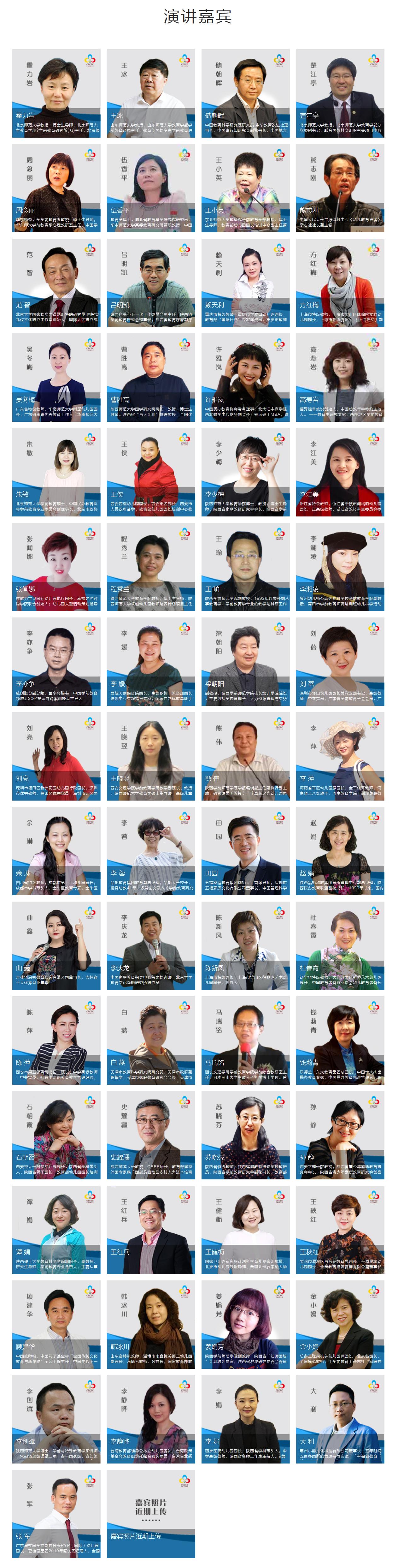 2018第五届中国幼教年会暨幼教资源博览会