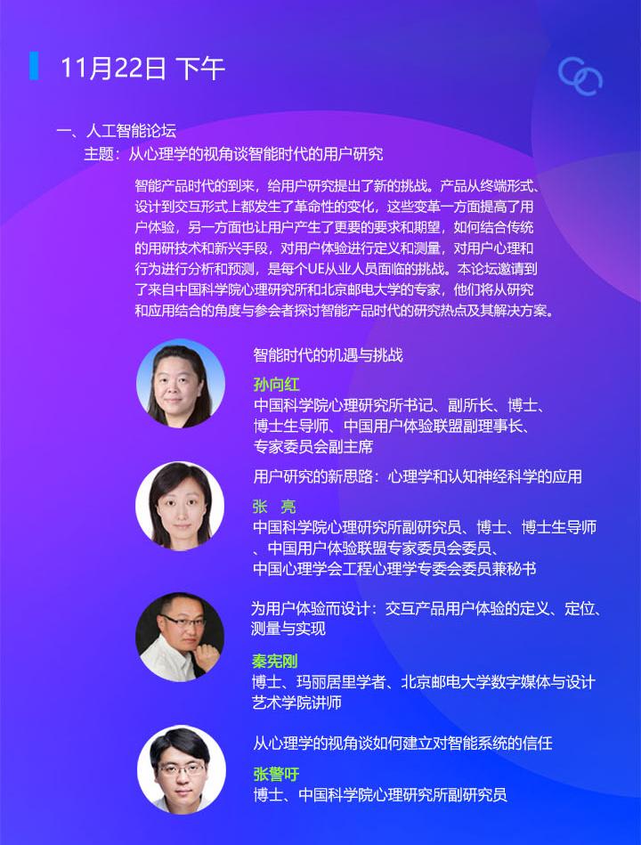 2018第六届用户体验峰会