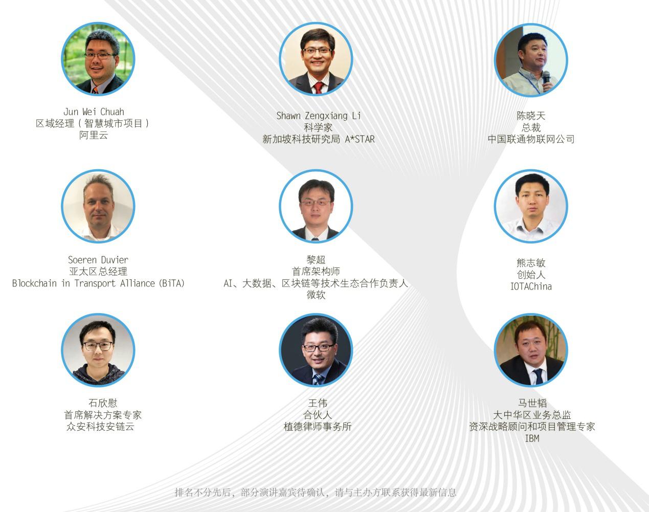 2019区块链+物联网峰会(上海)