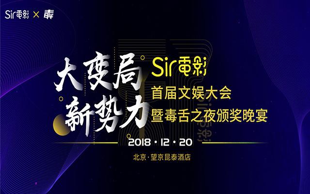 「Sir电影」首届文娱大会暨毒舌之夜颁奖晚宴2018(北京)