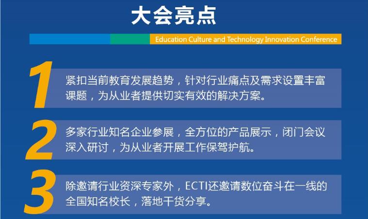 2018ECTI教育文化与科技创新大会