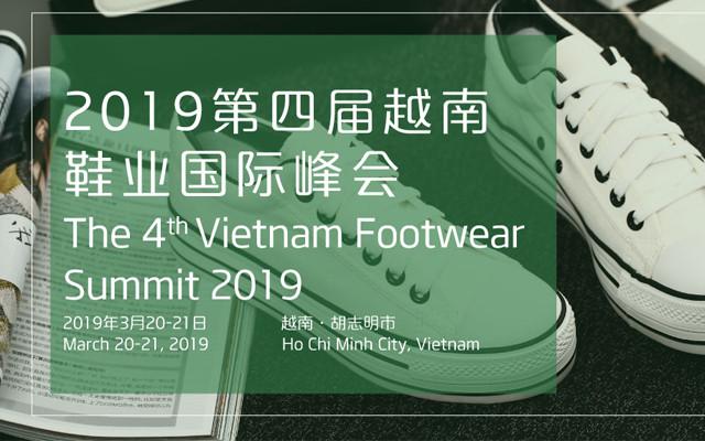 2019第四届越南鞋业国际峰会(越南)