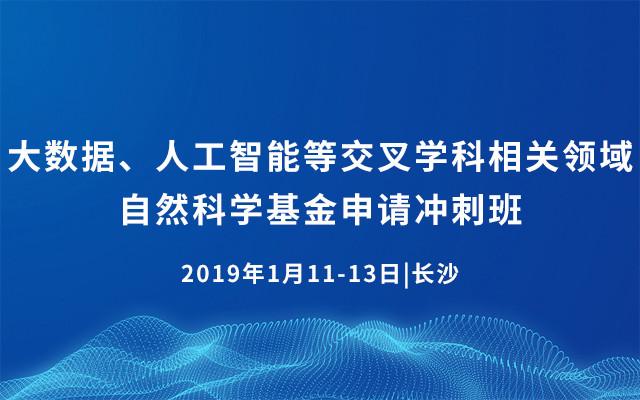2019年大数据、人工智能等交叉学科相关领域自然科学基金申请冲刺班(长沙)