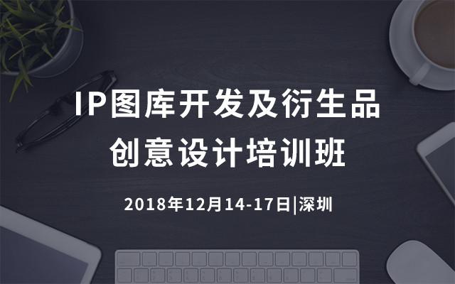 IP图库开发及衍生品创意设计培训班2018(深圳)