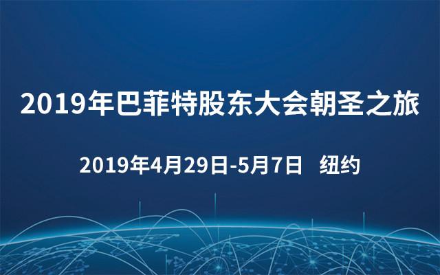 2019年巴菲特股东大会朝圣之旅
