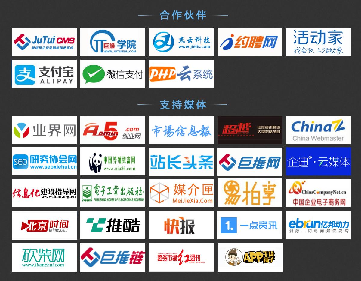 第四届中国网络营销行业大会(CNMIC 2018 北京)