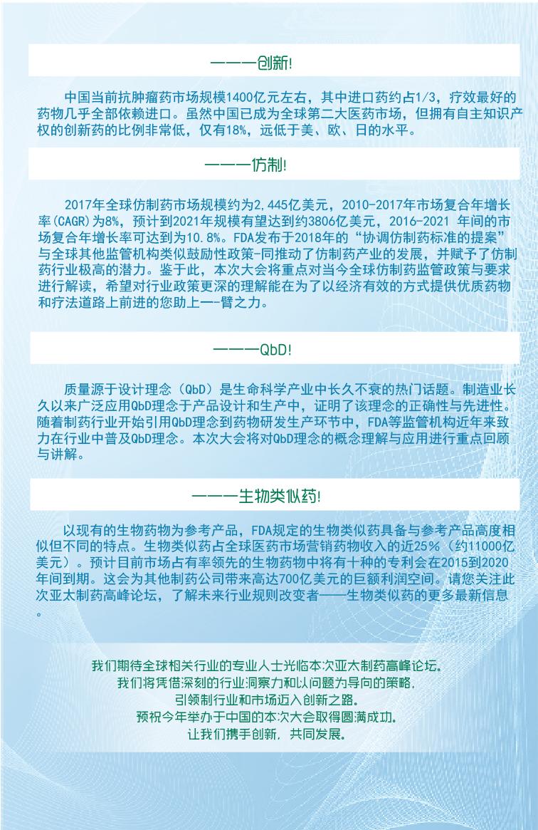 APPSF亚太制药高峰论坛2019(上海)