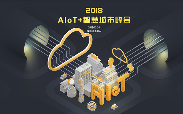 2018AIoT+智慧城市峰会(深圳)