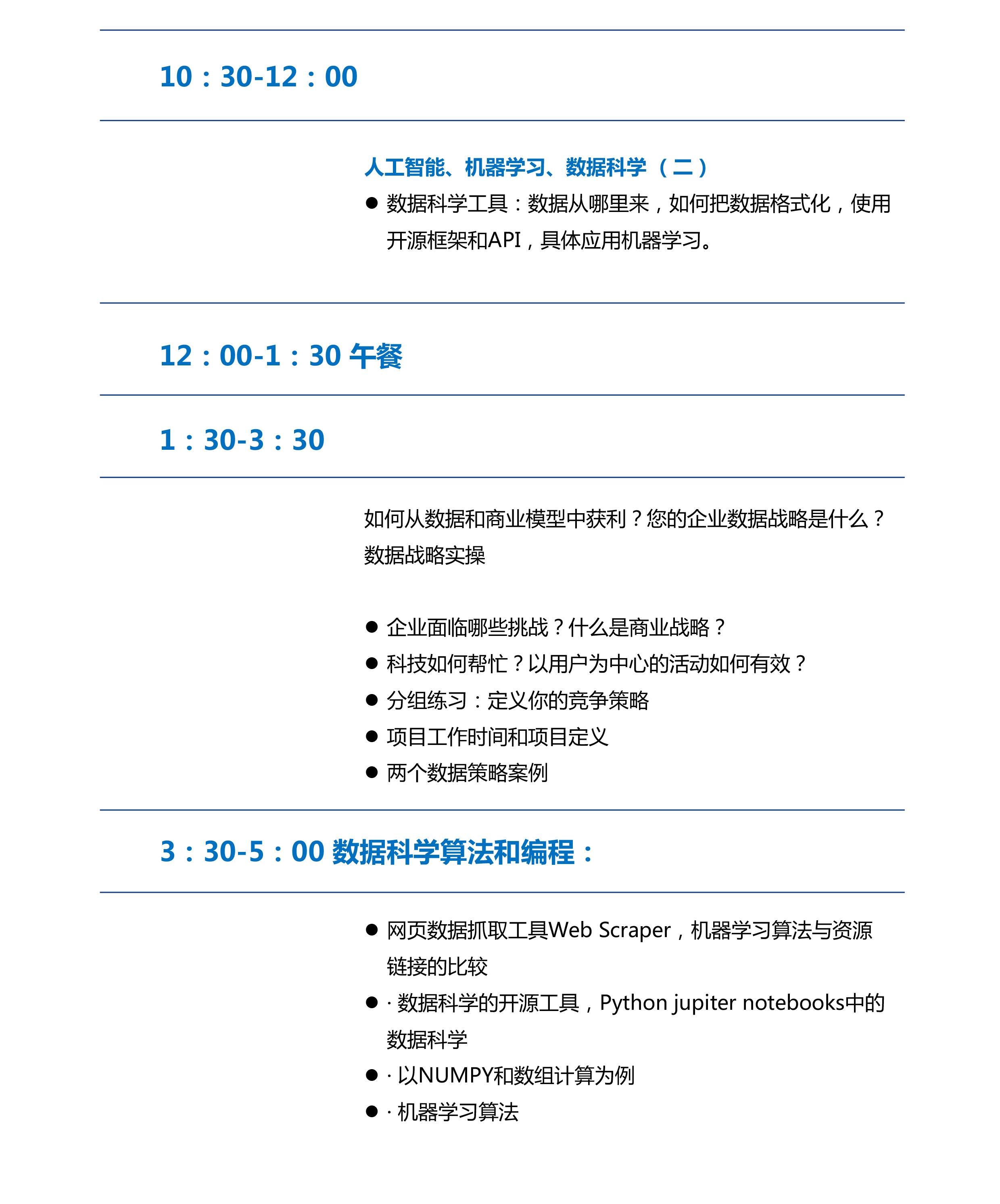 2019硅谷高创学院人工智能课程(深圳 周末班)