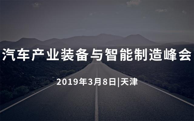 2019汽车产业装备与智能制造峰会-透明工厂数字自动化(天津)