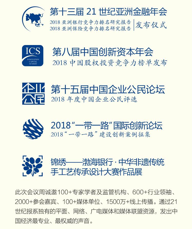 2018年21世紀傳媒會議周(北京)
