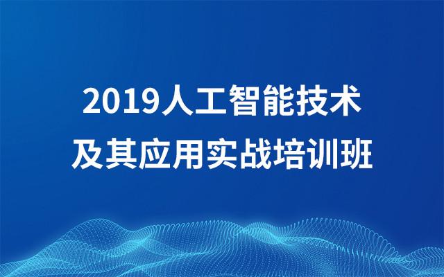 2019AI人工智能技术及其应用实战培训班(8月成都班)
