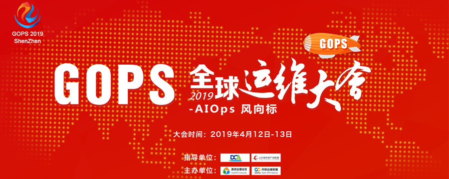 第十一届GOPS全球运维大会2019·深圳站