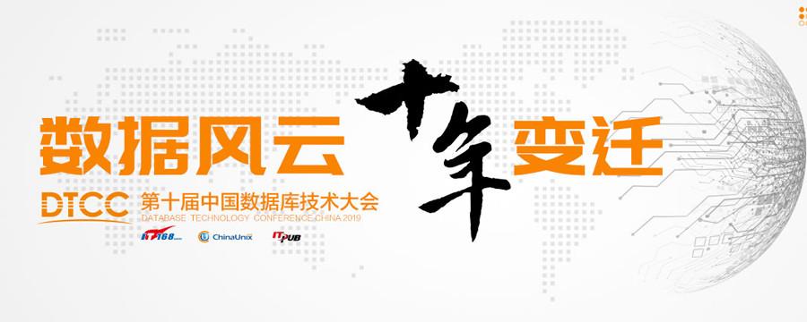 第十届中国数据库技术大会(DTCC2019)