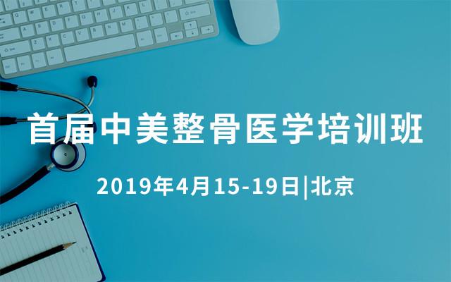 首届中美整骨医学培训班2019(4月北京班)