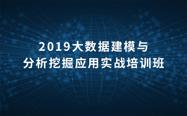 2019大数据建模与分析挖掘应用实战培训班(10月苏州班)