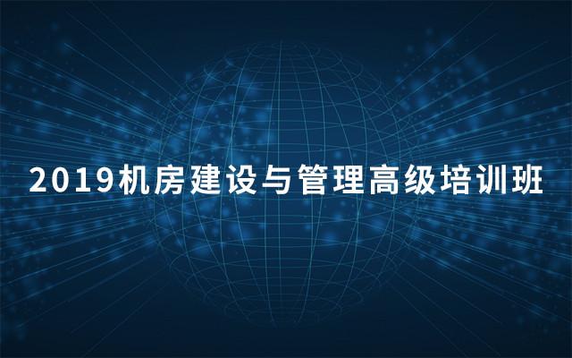 2019机房运维建设与管理高级培训班(10月苏州班)