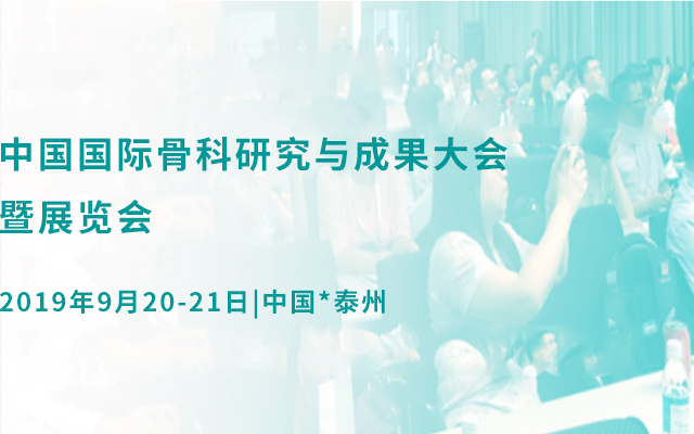 ORS-CHINA2019(第四届)中国国际骨科研究与成果大会暨展览会-泰州
