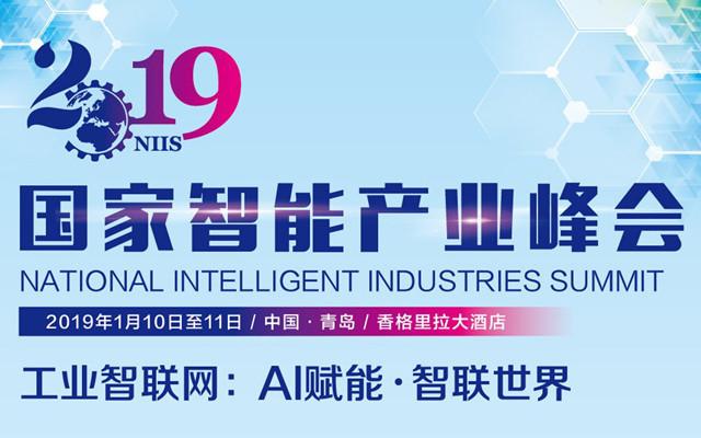 2019国家智能产业峰会(青岛)