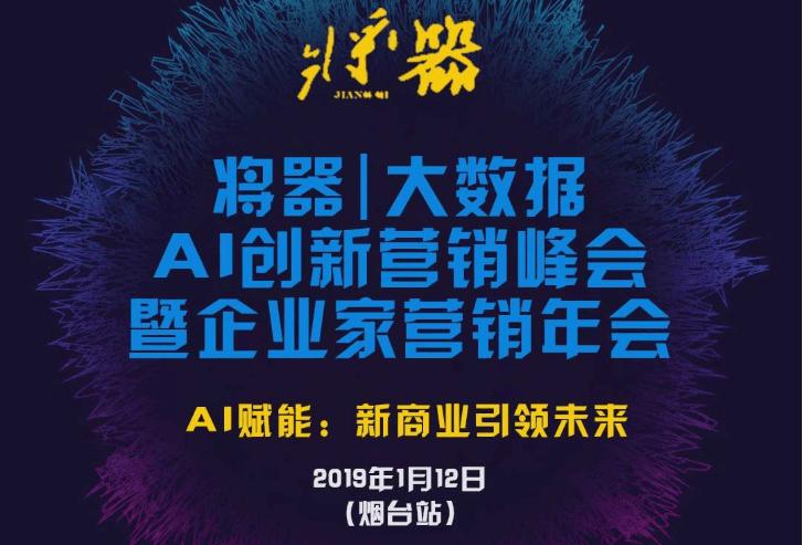 将器|大数据 AI创新营销峰会 暨企业家营销年会2019(烟台)