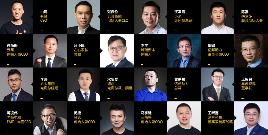 2018亿邦未来零售大会
