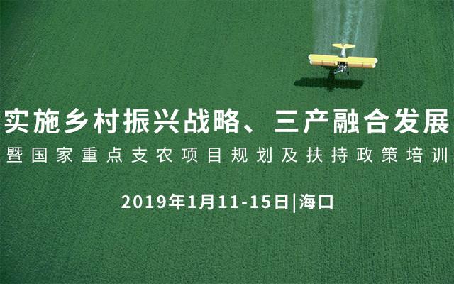 2019实施乡村振兴战略、三产融合发展暨国家重点支农项目规划及扶持政策培训(海口)