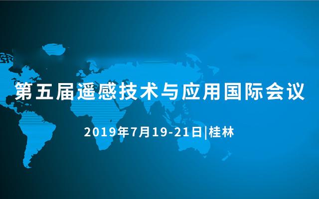 第五届遥感技术与应用国际会议-桂林(ICRSTA 2019)
