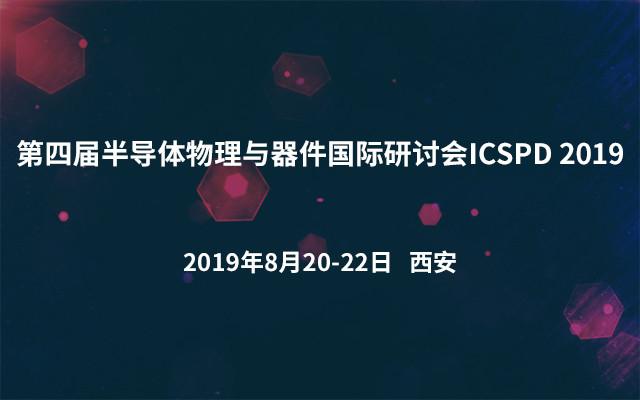 第四届半导体物理与器件国际研讨会ICSPD 2019