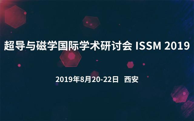 超导与磁学国际学术研讨会 ISSM 2019